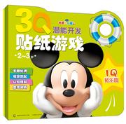 童书/益智 3Q潜能开发贴纸游戏(2~3岁)米奇 套装全三册