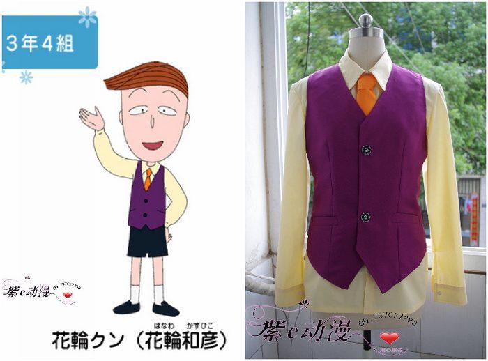 cosplay樱桃小丸子同学花轮/花轮和彦COS衣服