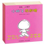 童书 亲亲小桃子(全10册)——婴幼儿成长体验图画书(0-2岁)