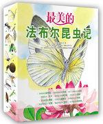 童书/绘本 最美的法布尔昆虫记(1-12)最值得珍藏的昆虫记绘本