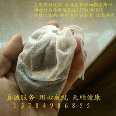 15*20cm 无纺布袋子 100个20 批发 中草药 无纺布 煎药袋子