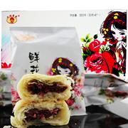 云南省酥皮玫瑰鲜花饼含糖300G包装现烤卖中秋节礼品夏季天天特价