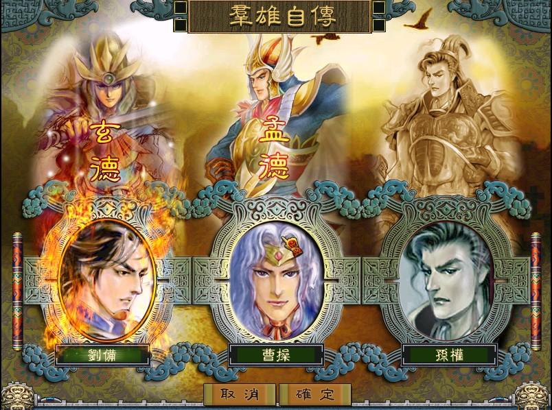 单机电脑游戏★三国霸业二2繁体中文版附修改
