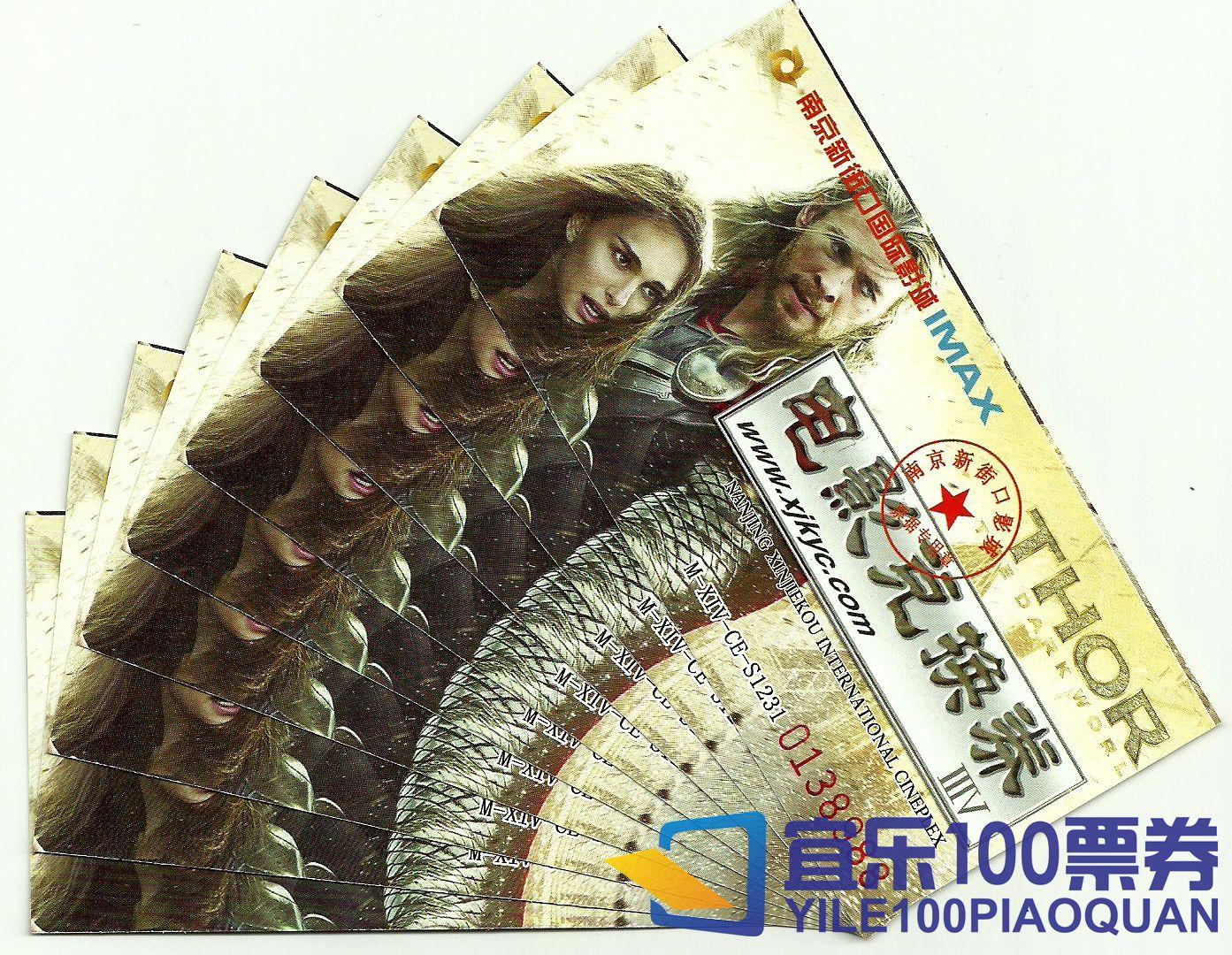 【宜乐100】 南京新街口国际影城 德基 无敌券