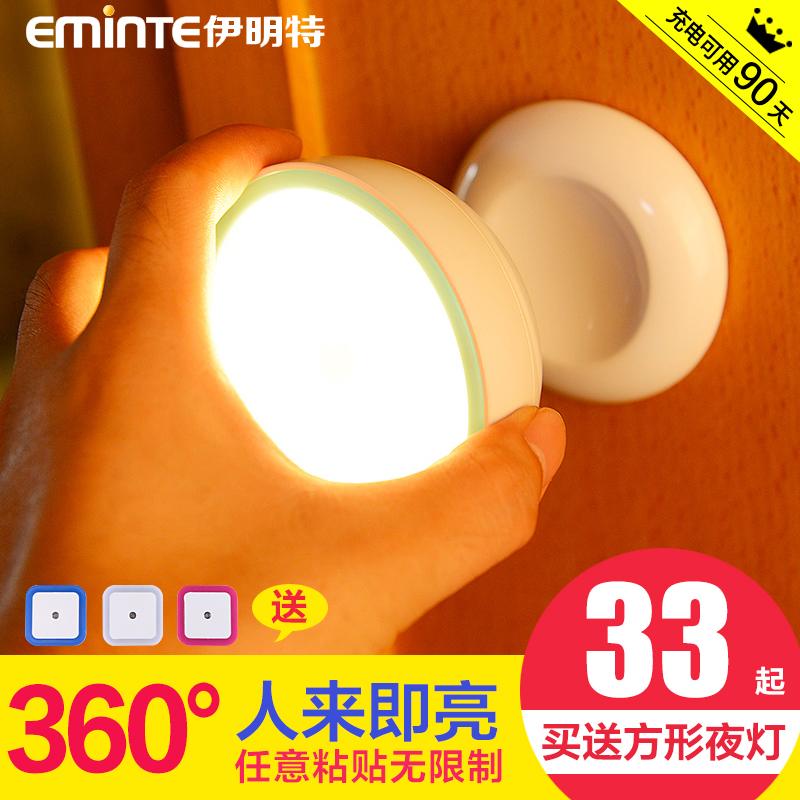 伊明特led旋转卧室床头过道楼道壁灯电池小夜灯可充电人体感应灯