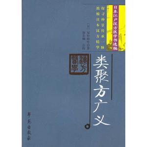 类聚方广义:日本江户汉方医学书选编 畅销书籍