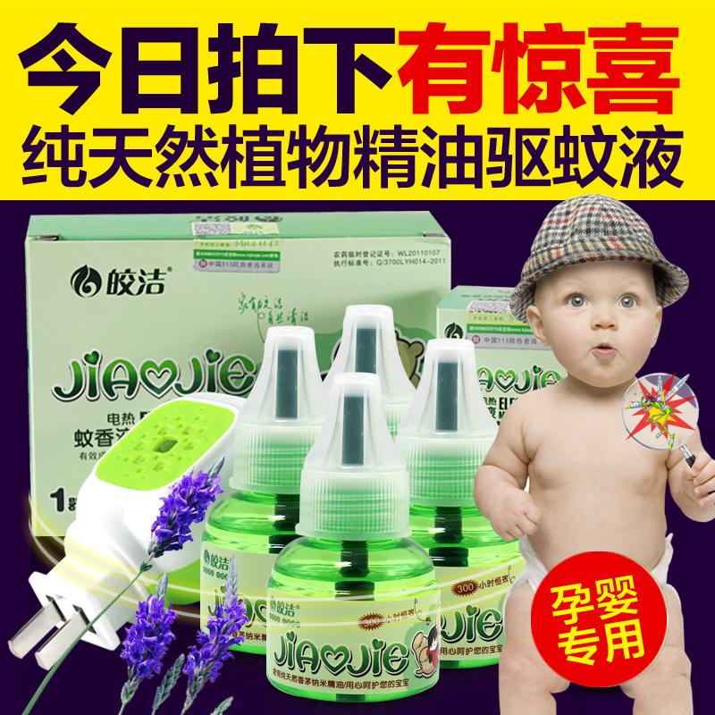 皎洁 蚊香液 电热4瓶套装送加热器 液体灭蚊无味婴儿驱蚊液电蚊香