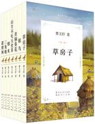 童书 曹文轩文集精华版(共7册)——送给孩子永不褪色的美与感动