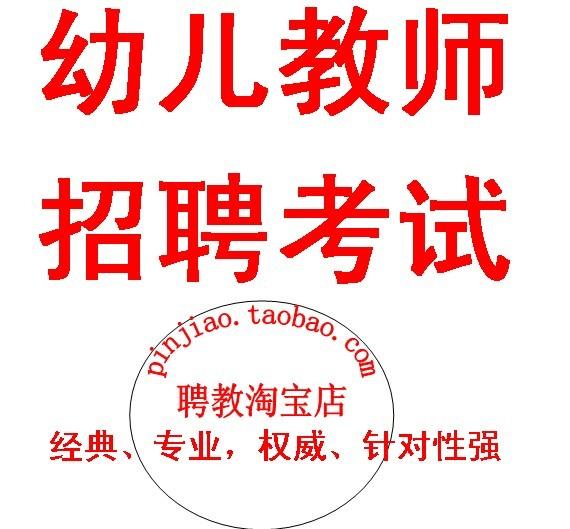 重庆幼儿教师招聘考试试题试卷题库\/学前教师