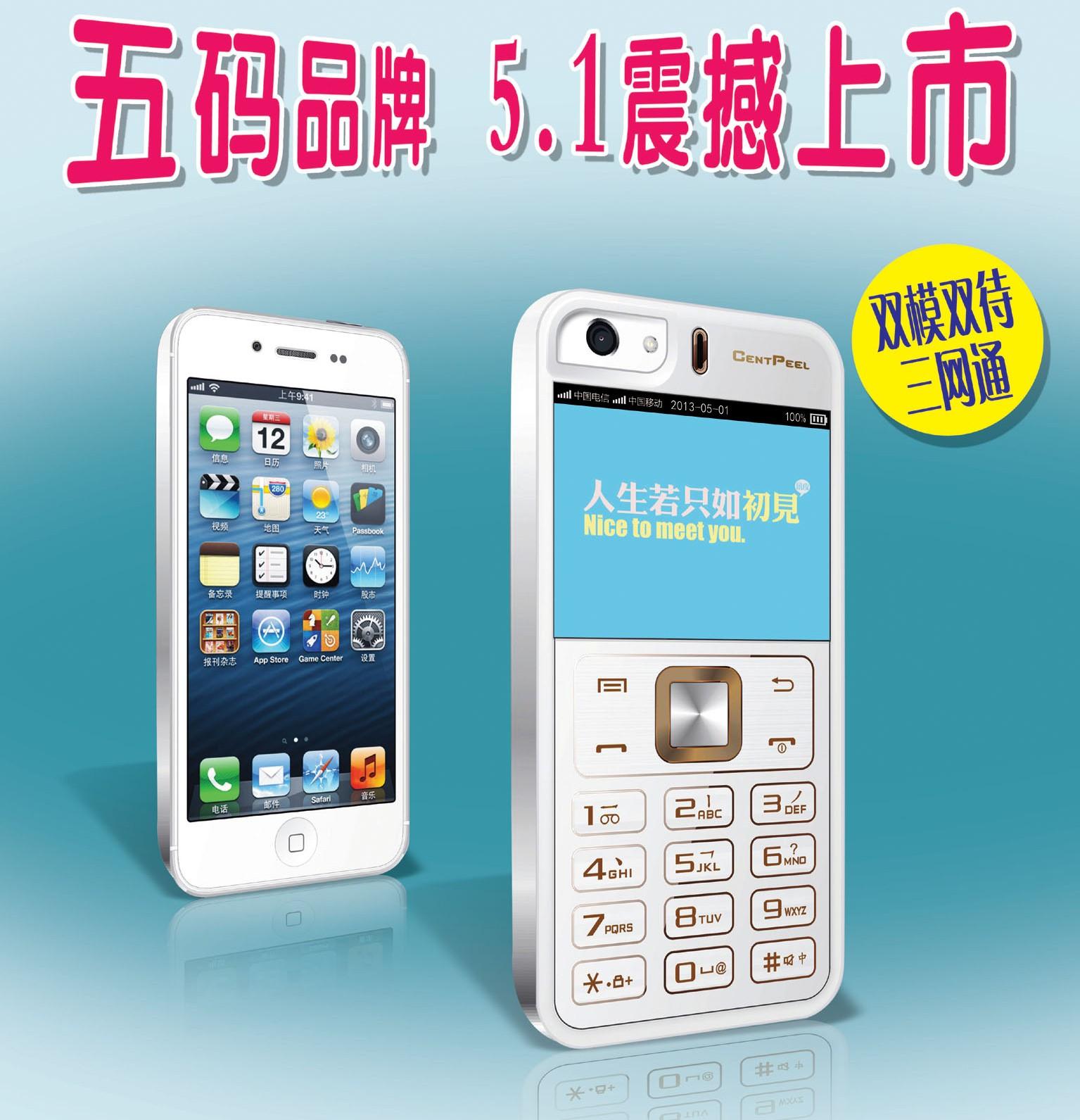 电信苹果皮定金 电信手机电信卡 唯一支持CDM