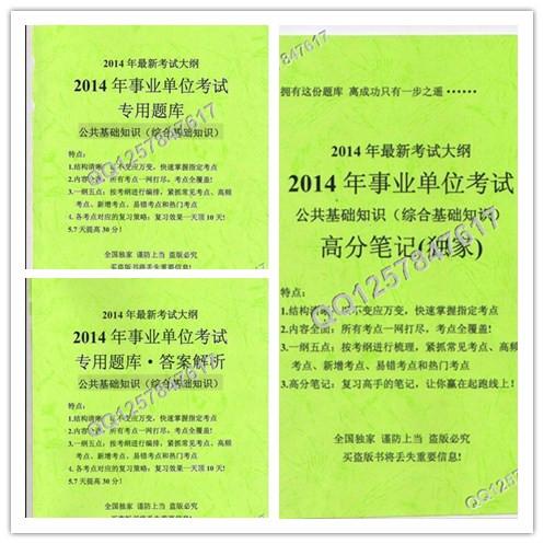 2014年山东省曲阜市事业单位视频专用考试题阴婚编制图片