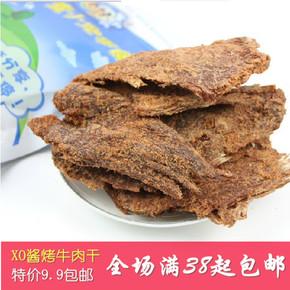 手撕牛肉片牛肉干XO酱烤牛肉片100g台湾特色休闲零食特产特价包邮
