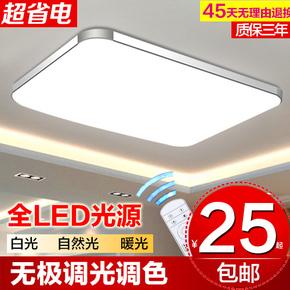 led吸顶灯客厅灯长方形现代简约小卧室灯书房客厅灯餐厅灯具灯饰