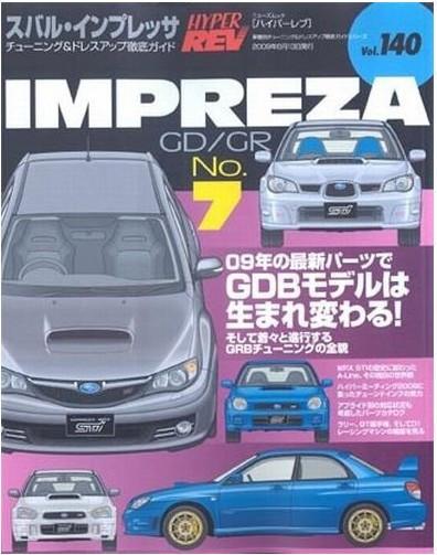 Расписанию Специальный автомобильный журнал Subaru Subaru Impreza vol.7