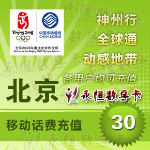 «Авто пополнение» Beijing Mobile 30 мобильных заряда быстрый заряд Пекинской 30 второе пополнение карты зарядки