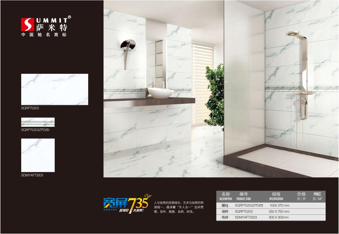 Метлахская плитка Summit  3D SQRP75203/350*750