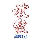 达亿瓦DAIWA达瓦专营店-手竿/台钓竿 波纹J超硬5.4米(特价)