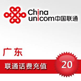 China Unicom Гуандун UNICOM заряд 20 юаней автоматическая подзарядка 1