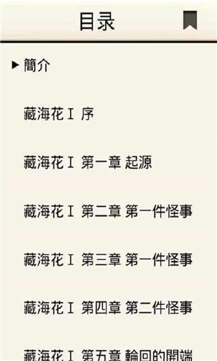 藏海花繁w精b版