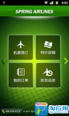 Spring Airlines Taiwan 春秋航空台灣 - Facebook