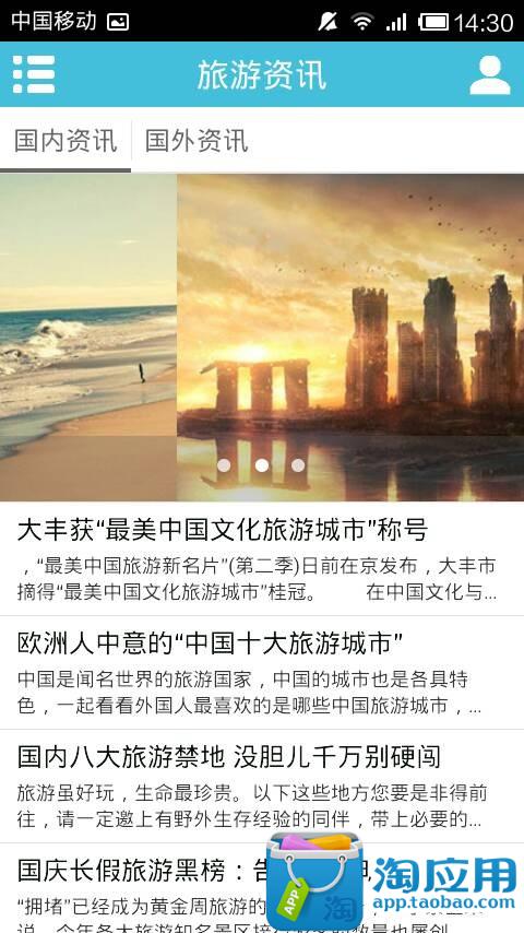 新銳旅行社 APP 帶您輕鬆出國趣旅遊...:在 App Store 上的内容