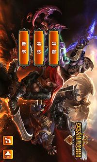 英雄联盟:塔防