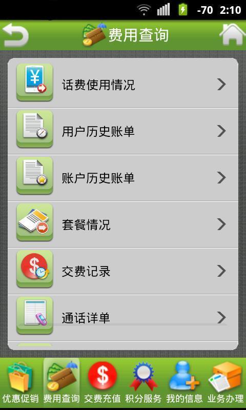 免費下載工具APP|四川电信掌上营业厅 app開箱文|APP開箱王