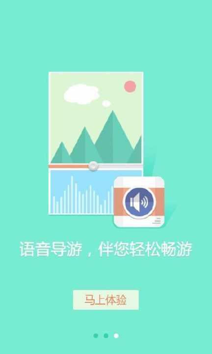 玩旅遊App 神农谷免費 APP試玩