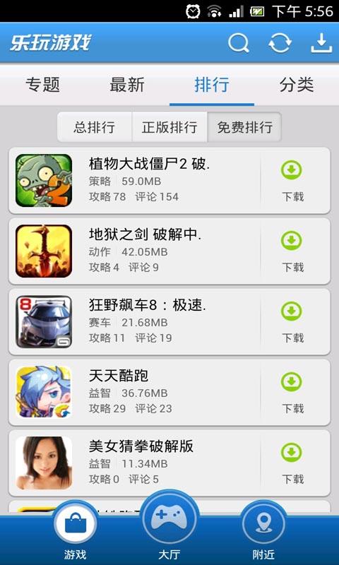 玩免費遊戲APP|下載乐玩游戏 app不用錢|硬是要APP