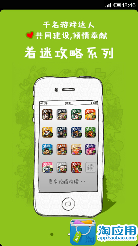 Plants vs. Zombies 2 - Google Play Android 應用程式