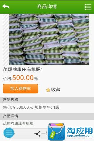 玩免費新聞APP|下載中国有机肥网 app不用錢|硬是要APP