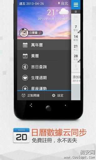 玩免費工具APP|下載正点日历国际版 app不用錢|硬是要APP