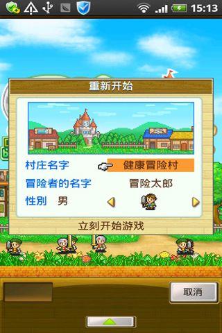 冒险迷宫村 中文版
