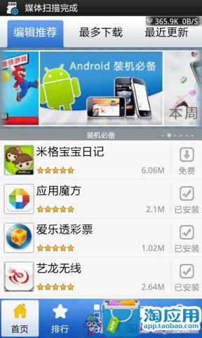 乐酷市场安卓应用商店v2.0