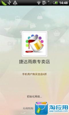 捷达雨鼎专卖店