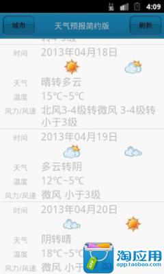 天气预报简约版