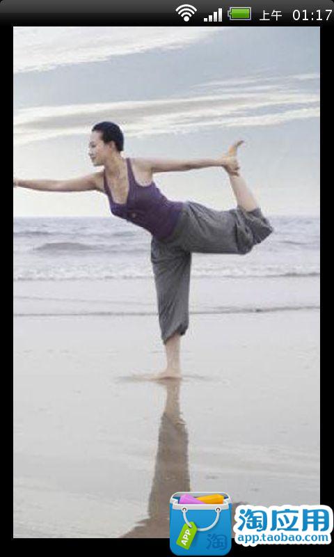 免費健康App|七日速效瘦身瑜珈视频|阿達玩APP