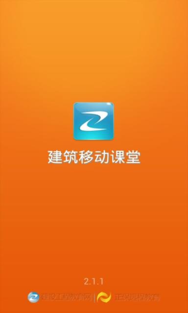 【免費教育App】建筑网校-APP點子