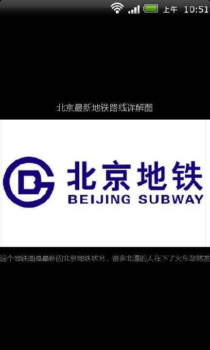 北京地铁官方最新路线图