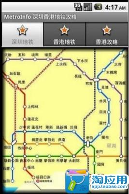 香港地铁 香港攻略 深圳地铁 MetroInfo