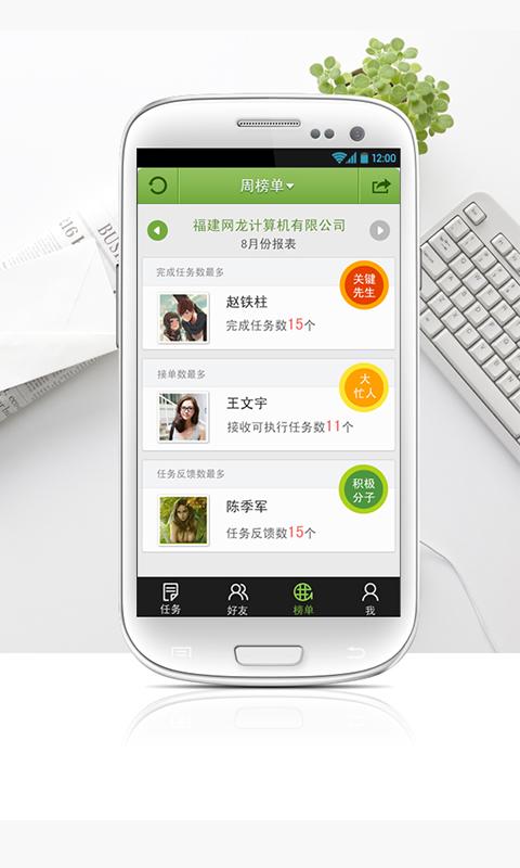 【免費生產應用App】91执行-企业管理助手-APP點子