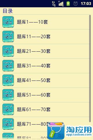 玩教育App|2013年9月计算机二级C语言上机题库免費|APP試玩