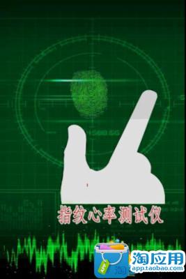 指纹心率测试仪