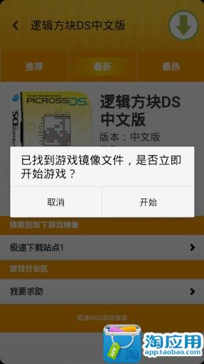 玩免費遊戲APP|下載极速NDS游戏管家 app不用錢|硬是要APP