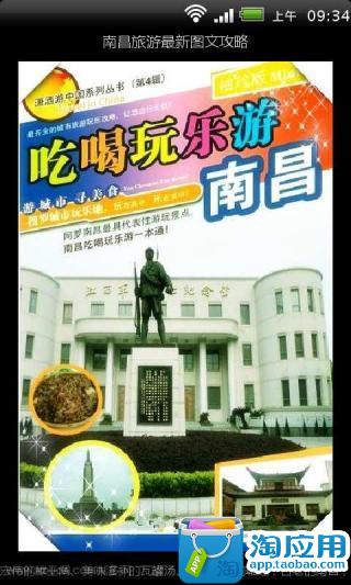 南昌旅游最新图文攻略