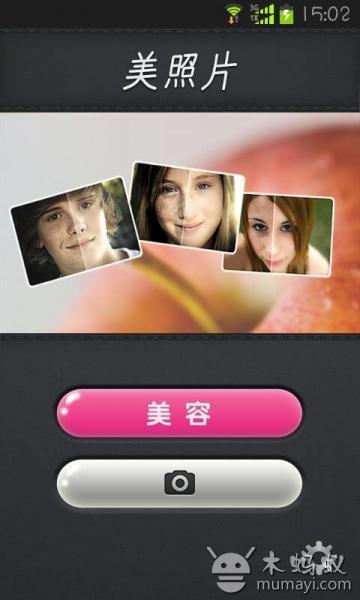 免費攝影App|美照片|阿達玩APP