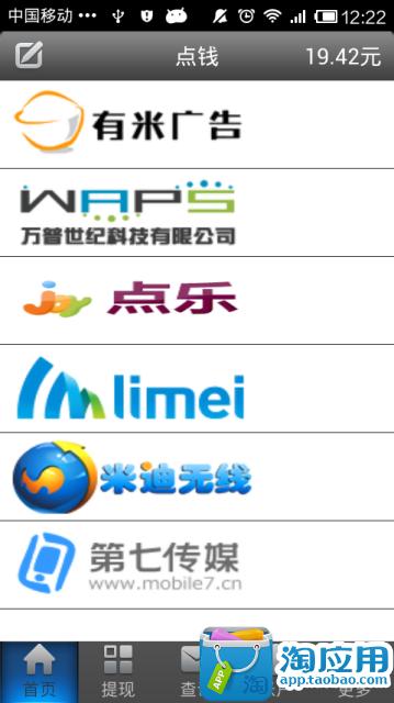 【免費娛樂App】点钱-APP點子