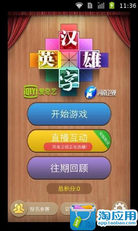 玩免費娛樂APP|下載《汉字英雄》图文攻略答案大全 app不用錢|硬是要APP