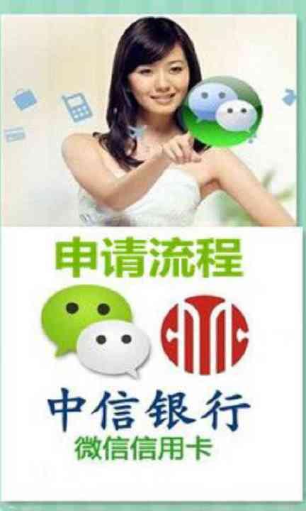 中信微信信用卡申请流程指南