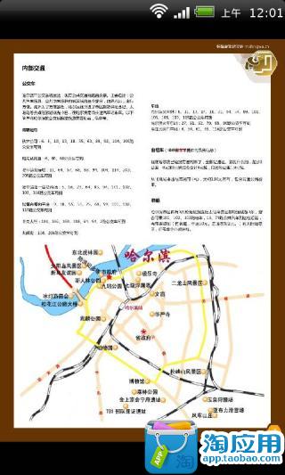 【免費旅遊App】哈尔滨城市旅游图文攻略-APP點子